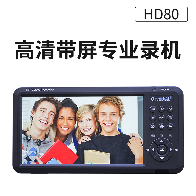 HD70高清带屏HDMI/